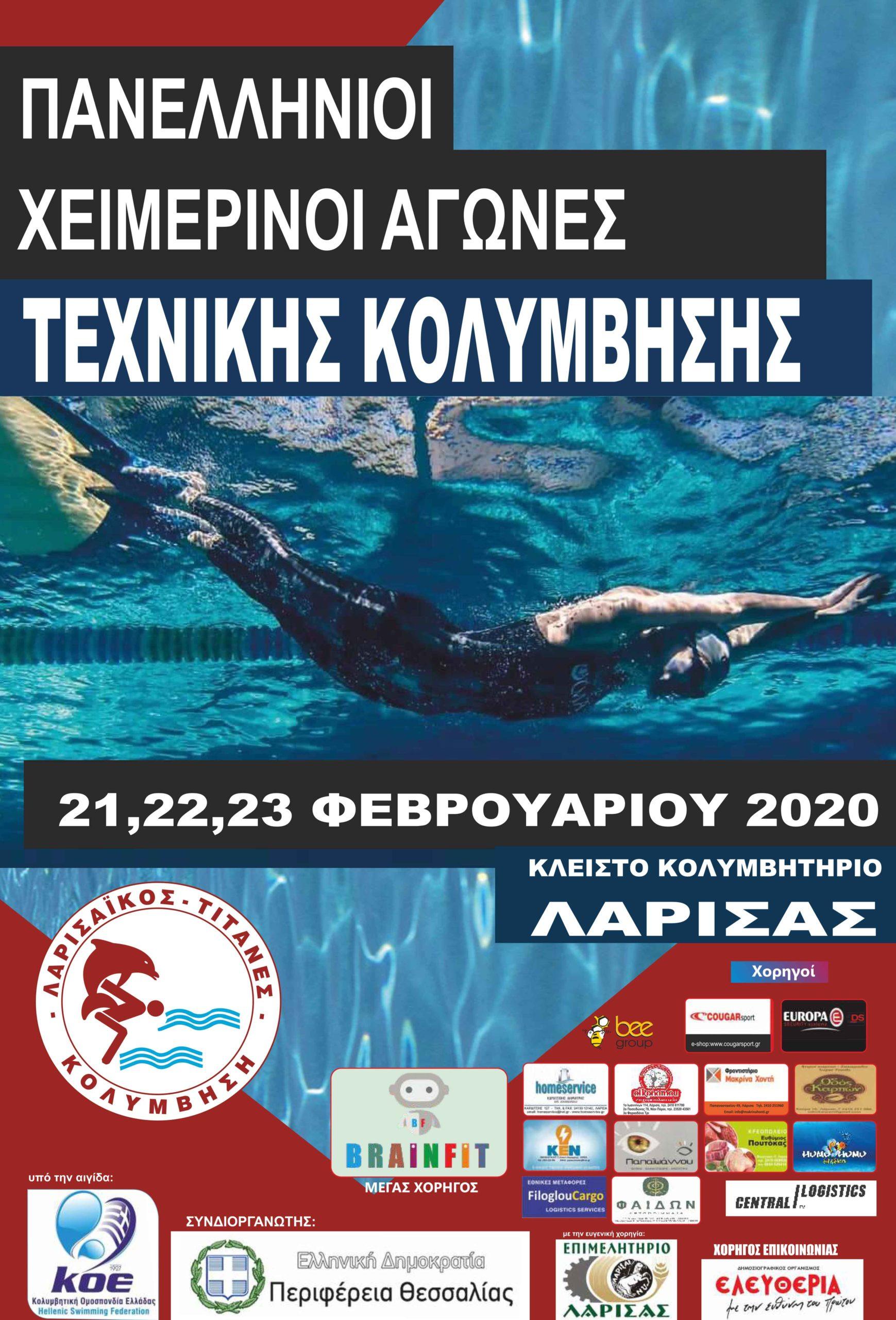 Πανελλήνιοι Χειμερινοί Αγώνες Τεχνικής Κολύμβησης